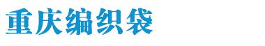 重庆宏南塑业有限公司